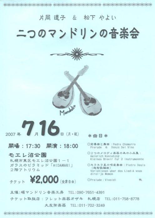 札幌二つのマンドリンの音楽会