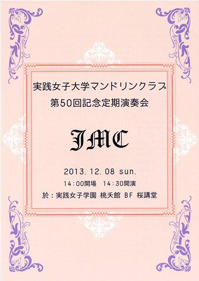 JMC第50回記念定演プログラム1