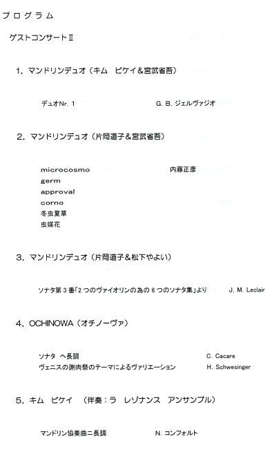 2014setouchi-fest-プログラム-ゲストコンサートⅡ-1