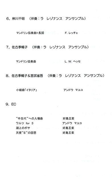 2014setouchi-fest-プログラム-ゲストコンサートⅡ-2