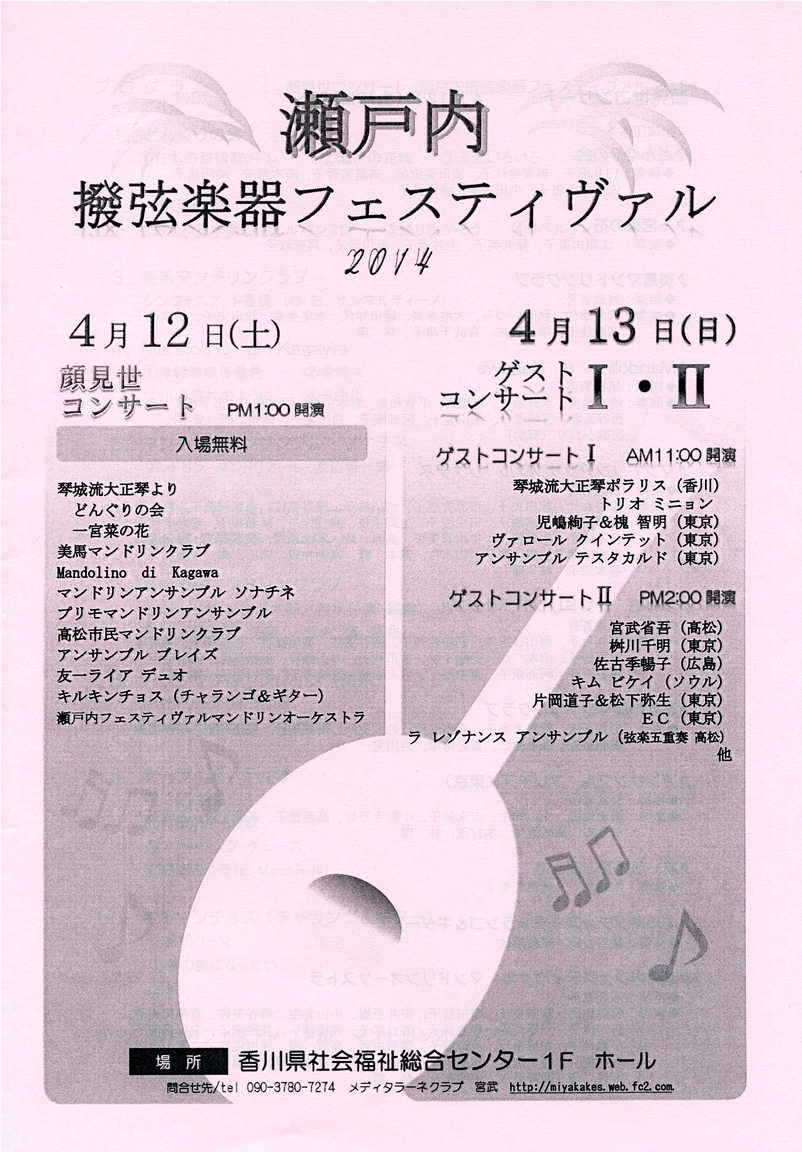 2014setouchi-festival