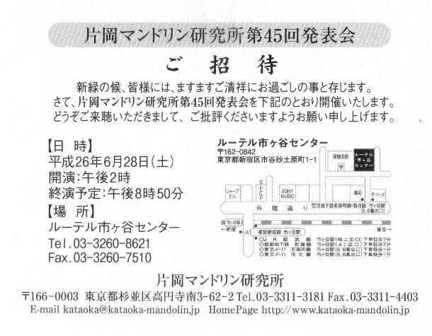 第45回発表会ハガキ(表)