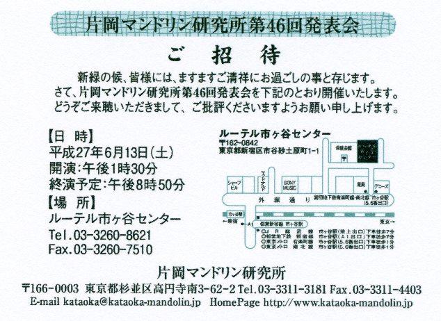 第46回発表会はがき(表)