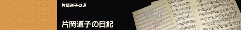 片岡道子の日記