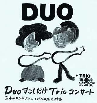 duo_01.jpg