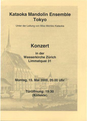 ヨーロッパ演奏旅行