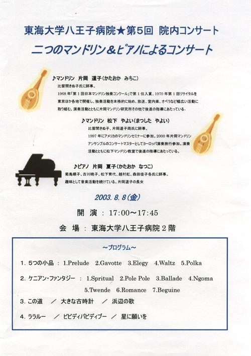 東海大学八王子病院 院内コンサート