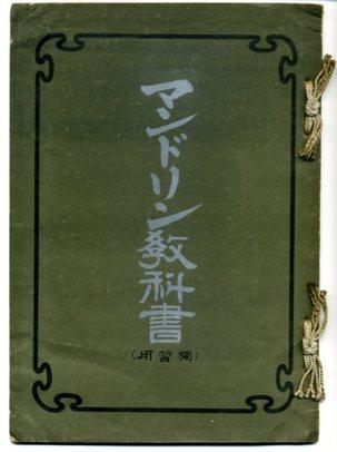 マンドリン教科書・表紙